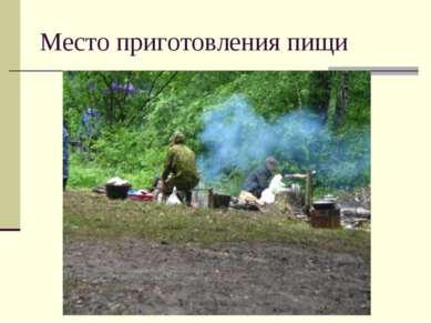Место приготовления пищи