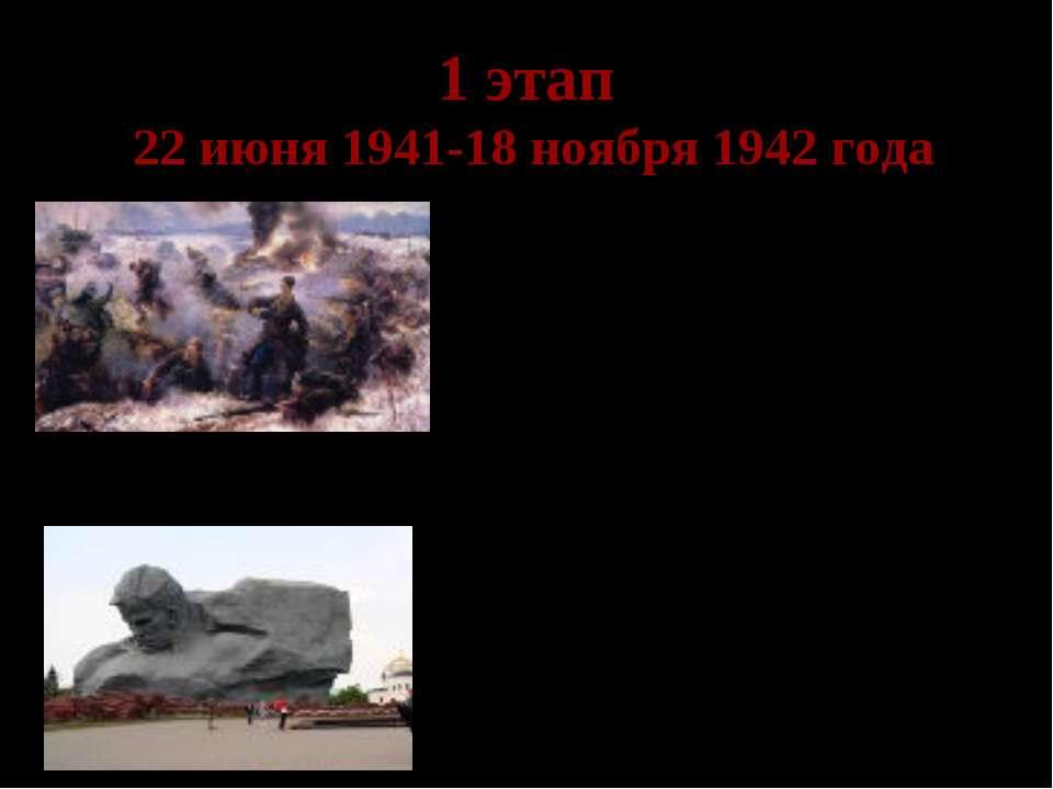 1 этап 22 июня 1941-18 ноября 1942 года Отступление Красной Армии Только за п...