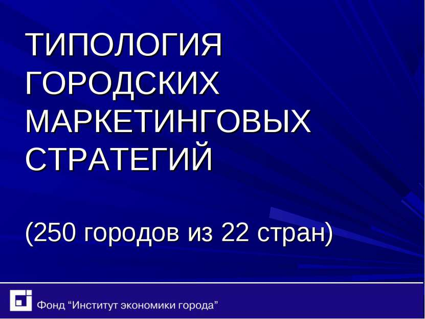ТИПОЛОГИЯ ГОРОДСКИХ МАРКЕТИНГОВЫХ СТРАТЕГИЙ (250 городов из 22 стран)