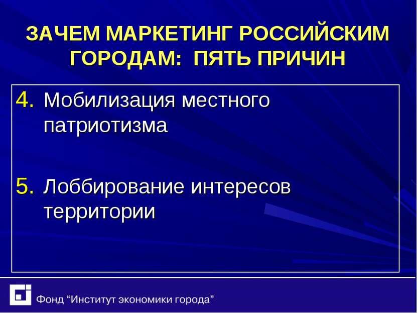 ЗАЧЕМ МАРКЕТИНГ РОССИЙСКИМ ГОРОДАМ: ПЯТЬ ПРИЧИН Мобилизация местного патриоти...