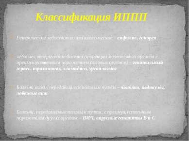 Венерические заболевания, или классические – сифилис, гонорея «Новые» венерич...