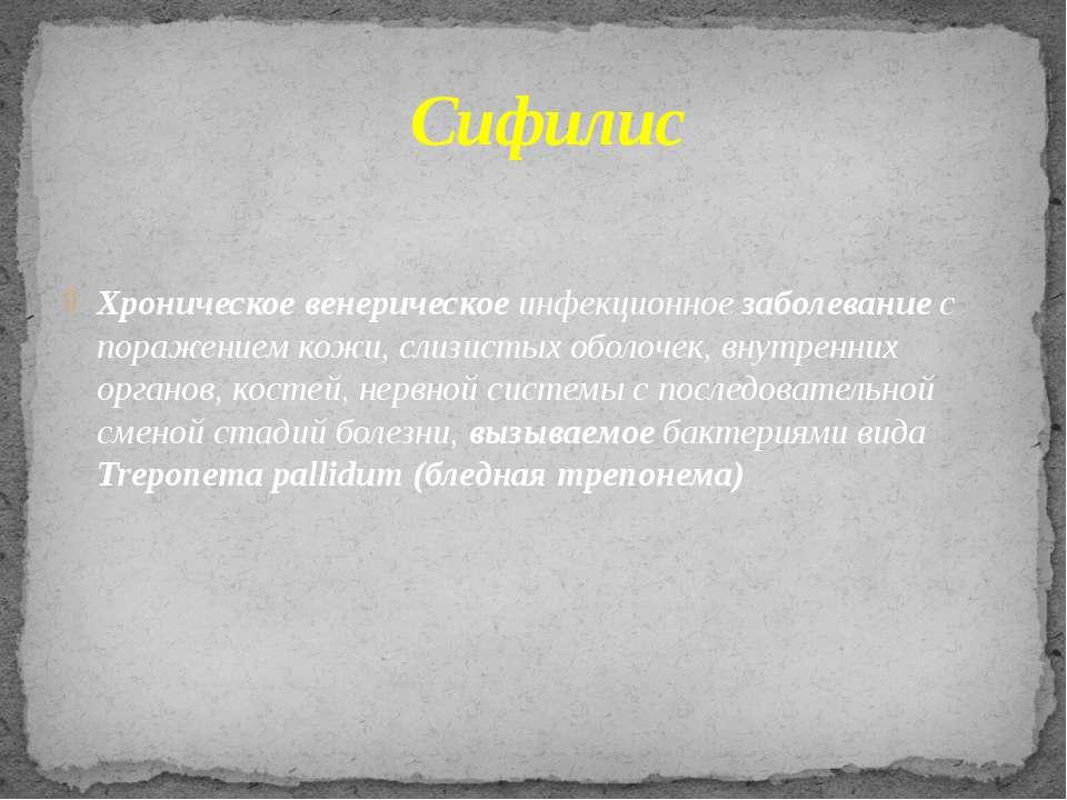Хроническое венерическое инфекционное заболевание с поражением кожи, слизисты...