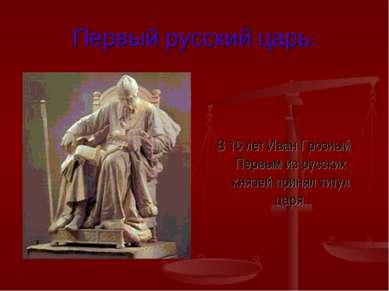 Первый русский царь. В 16 лет Иван Грозный Первым из русских князей принял ти...