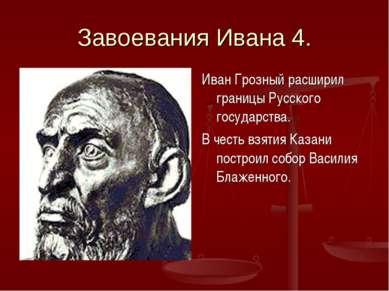Завоевания Ивана 4. Иван Грозный расширил границы Русского государства. В чес...