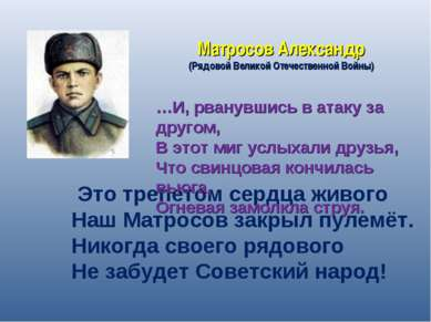 Матросов Александр (Рядовой Великой Отечественной Войны) Это трепетом сердца ...