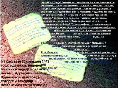 На рассвете 23 февраля 1943 года, идя в бой, рядовой Матросов передал связном...