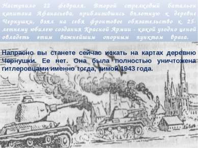 Наступило 22 февраля. Второй стрелковый батальон капитана Афанасьева, приблиз...