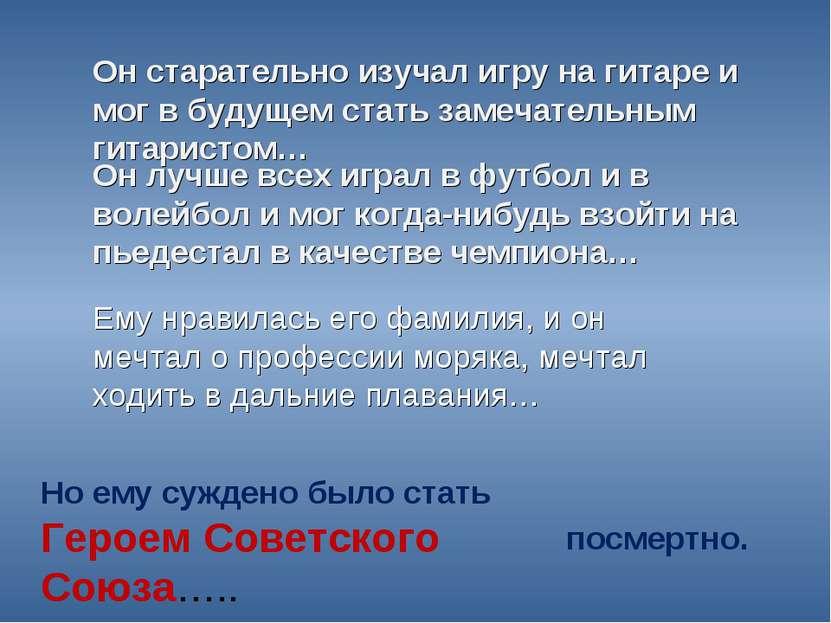 Но ему суждено было стать Героем Советского Союза….. Он старательно изучал иг...