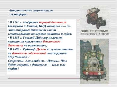 Антропогенные загрязнители атмосферы. В 1763 г. изобретен паровой двигатель П...