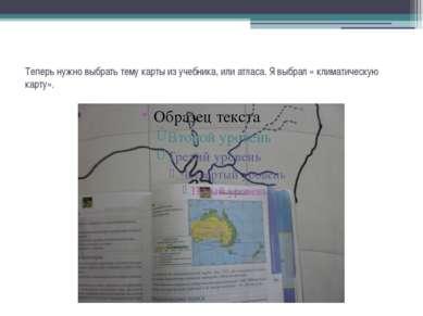 Теперь нужно выбрать тему карты из учебника, или атласа. Я выбрал « климатиче...