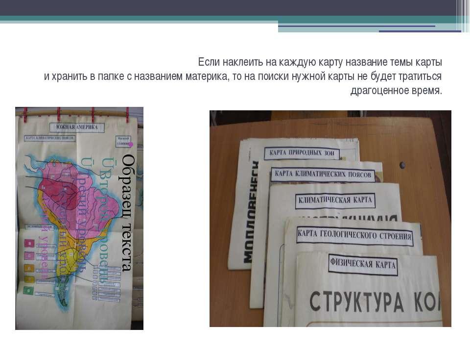 Если наклеить на каждую карту название темы карты и хранить в папке с названи...