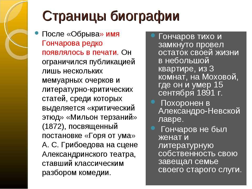 Страницы биографии После «Обрыва» имя Гончарова редко появлялось в печати. Он...