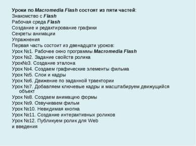 Уроки по Macromedia Flash состоят из пяти частей: Знакомство с Flash Рабочая ...