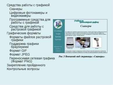 Средства работы с графикой Сканеры Цифровые фотокамеры и видеокамеры Программ...