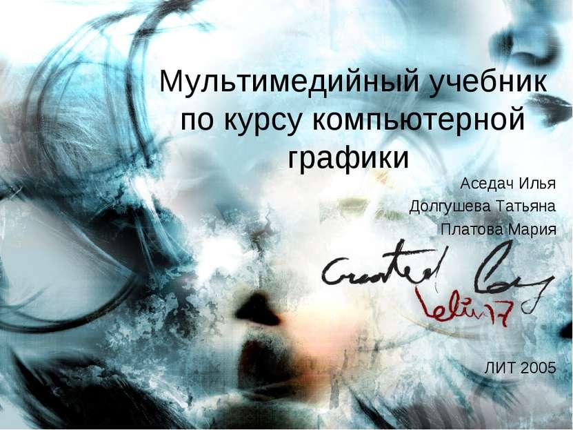 Мультимедийный учебник по курсу компьютерной графики Аседач Илья Долгушева Та...