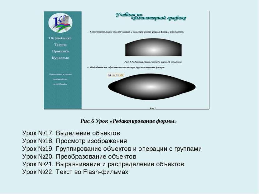 Урок №17. Выделение объектов Урок №18. Просмотр изображения Урок №19. Группир...
