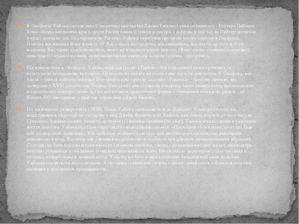 В Оксфорді Уайльд слухав лекції теоретика мистецтва Джона Раскіна і учня оста...