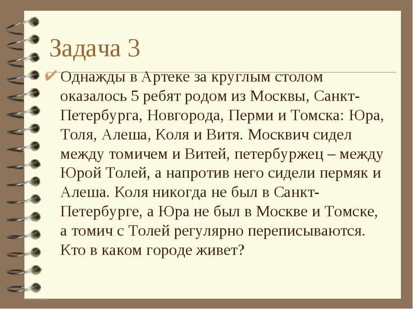 Задача 3 Однажды в Артеке за круглым столом оказалось 5 ребят родом из Москвы...