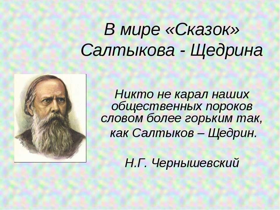 В мире «Сказок» Салтыкова - Щедрина Никто не карал наших общественных пороков...