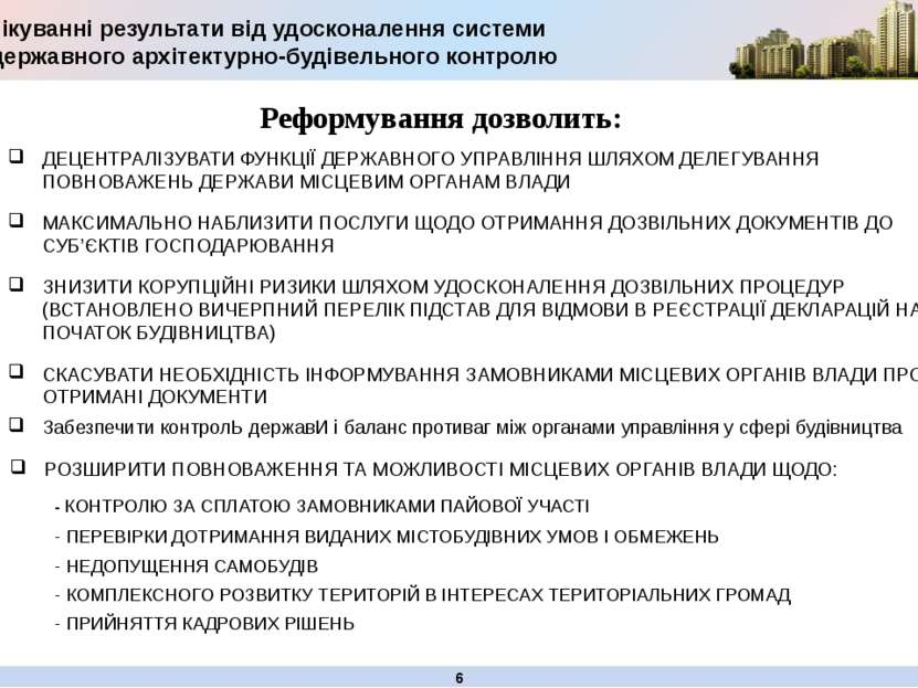 Очікуванні результати від удосконалення системи державного архітектурно-будів...