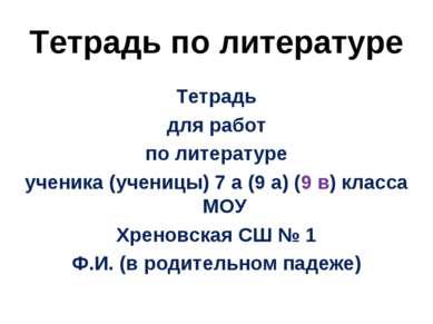 Тетрадь по литературе Тетрадь для работ по литературе ученика (ученицы) 7 а (...
