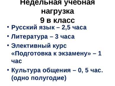 Недельная учебная нагрузка 9 в класс Русский язык – 2,5 часа Литература – 3 ч...