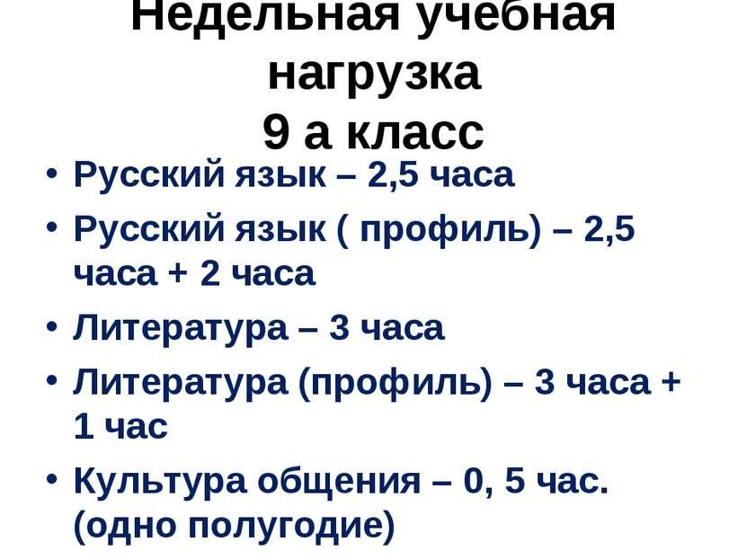 Недельная учебная нагрузка 9 а класс Русский язык – 2,5 часа Русский язык ( п...