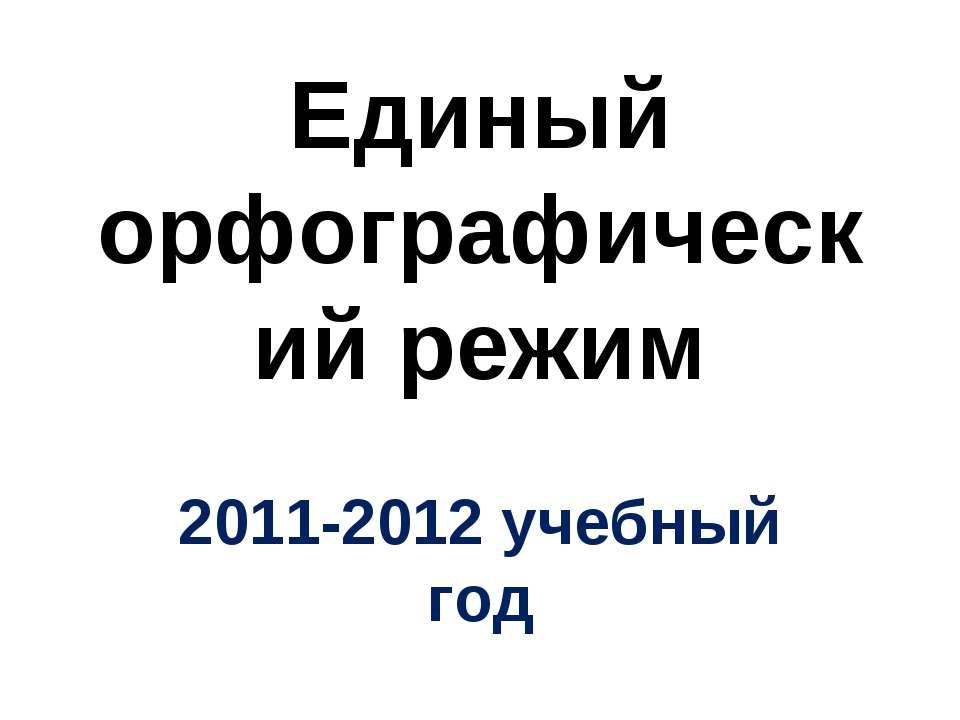 Единый орфографический режим 2011-2012 учебный год