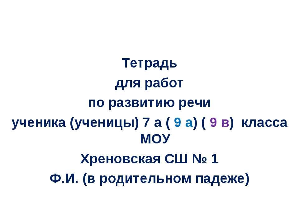 Тетрадь для работ по развитию речи ученика (ученицы) 7 а ( 9 а) ( 9 в) класса...