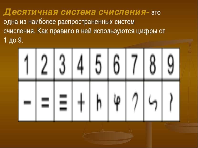 Десятичная система счисления- это одна из наиболее распространенных систем сч...