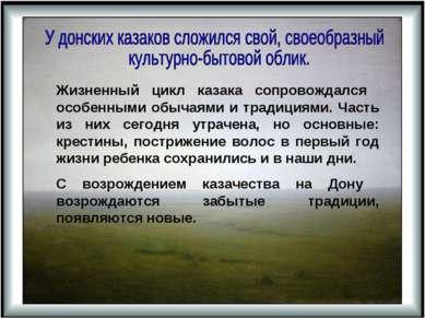 Жизненный цикл казака сопровождался особенными обычаями и традициями. Часть и...