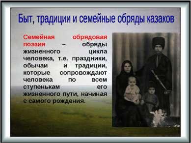 Семейная обрядовая поэзия – обряды жизненного цикла человека, т.е. праздники,...