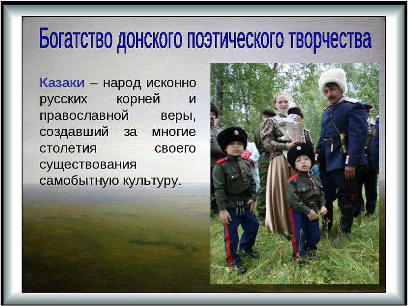 Казаки – народ исконно русских корней и православной веры, создавший за многи...