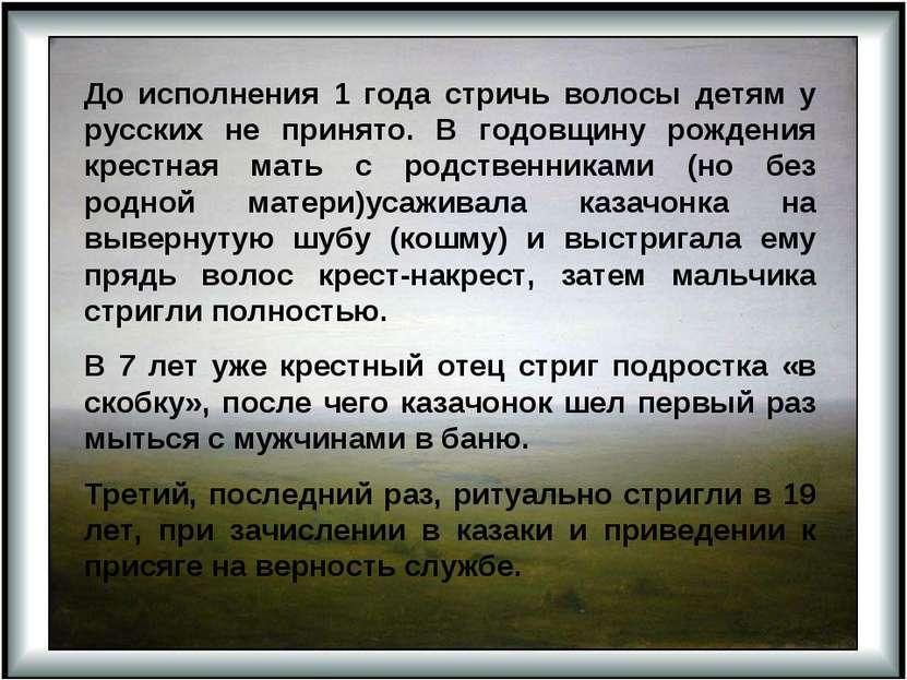 До исполнения 1 года стричь волосы детям у русских не принято. В годовщину ро...