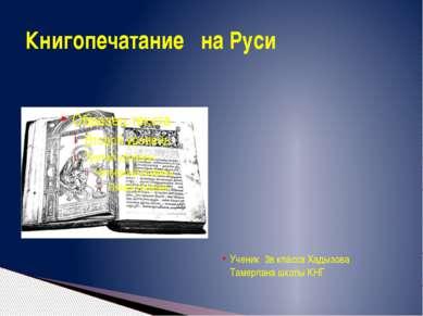 Ученик 3в класса Хадызова Тамерлана школы КНГ Книгопечатание на Руси