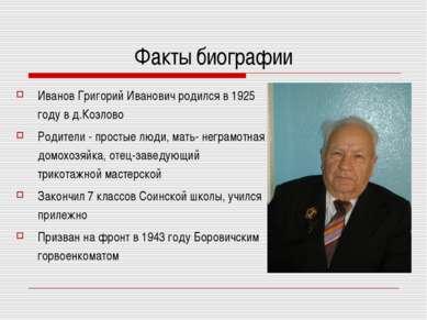 Факты биографии Иванов Григорий Иванович родился в 1925 году в д.Козлово Роди...