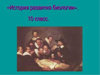 «История развития биологии». 10 класс.