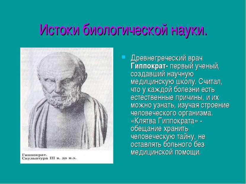Истоки биологической науки. Древнегреческий врач Гиппократ- первый ученый, со...