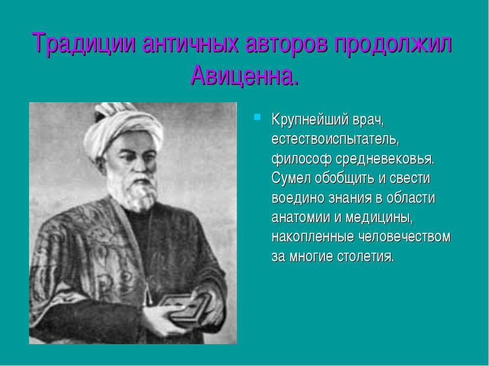 Традиции античных авторов продолжил Авиценна. Крупнейший врач, естествоиспыта...