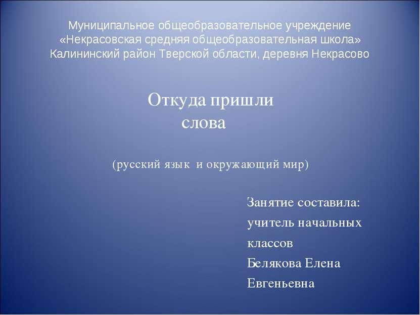 Муниципальное общеобразовательное учреждение «Некрасовская средняя общеобразо...