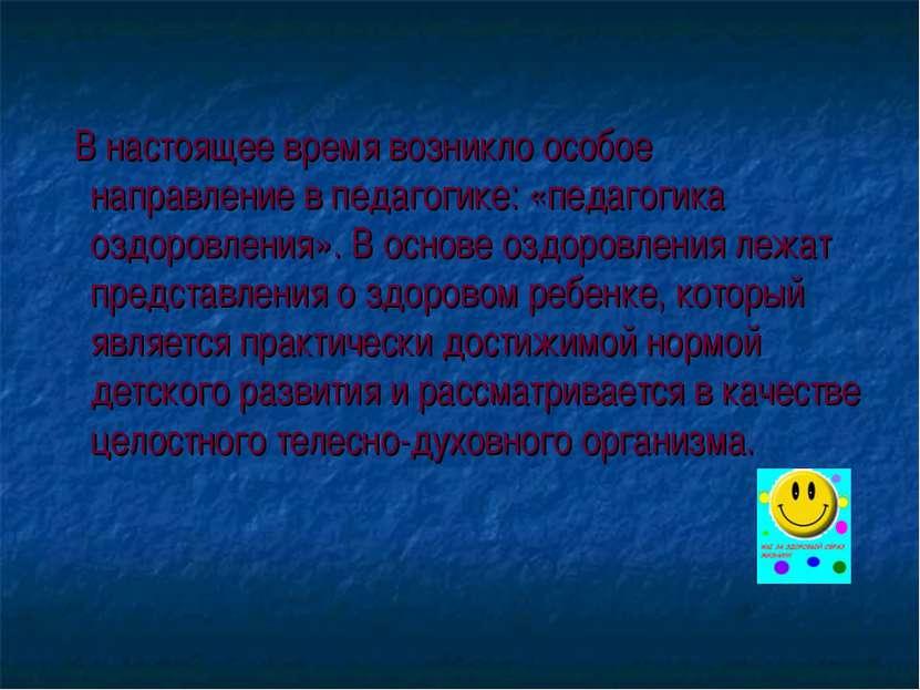 В настоящее время возникло особое направление в педагогике: «педагогика оздор...