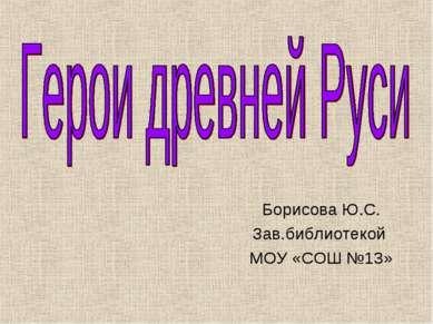 Борисова Ю.С. Зав.библиотекой МОУ «СОШ №13» Борисова Ю.С., СОШ 13 г. Лысьва