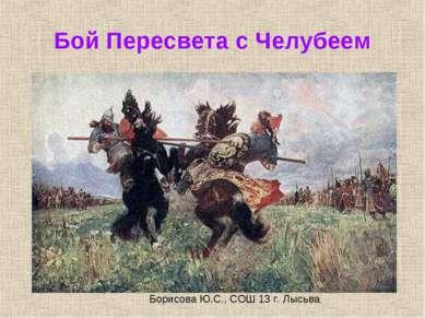 Бой Пересвета с Челубеем Борисова Ю.С., СОШ 13 г. Лысьва