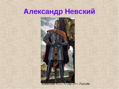 Александр Невский Борисова Ю.С., СОШ 13 г. Лысьва
