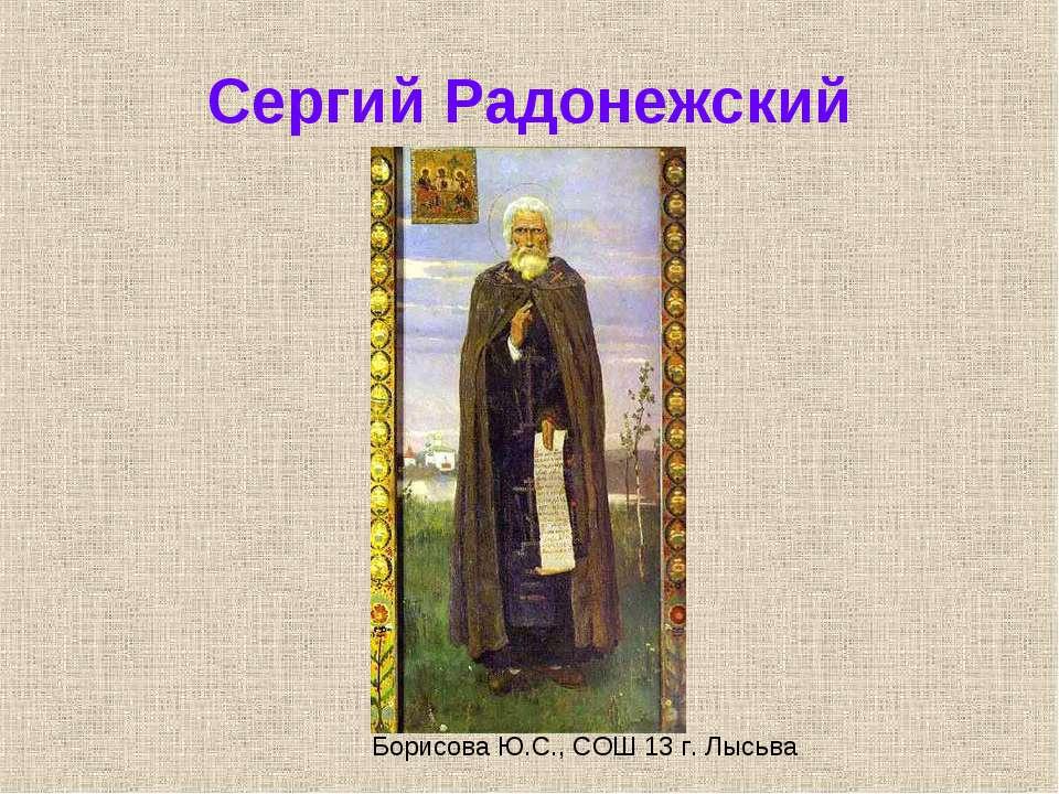 Сергий Радонежский Борисова Ю.С., СОШ 13 г. Лысьва