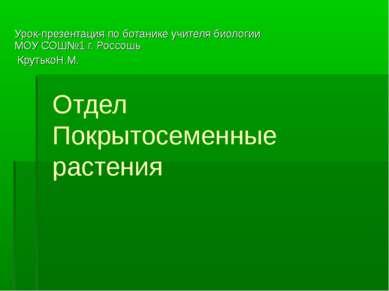 Отдел Покрытосеменные растения Урок-презентация по ботанике учителя биологии ...