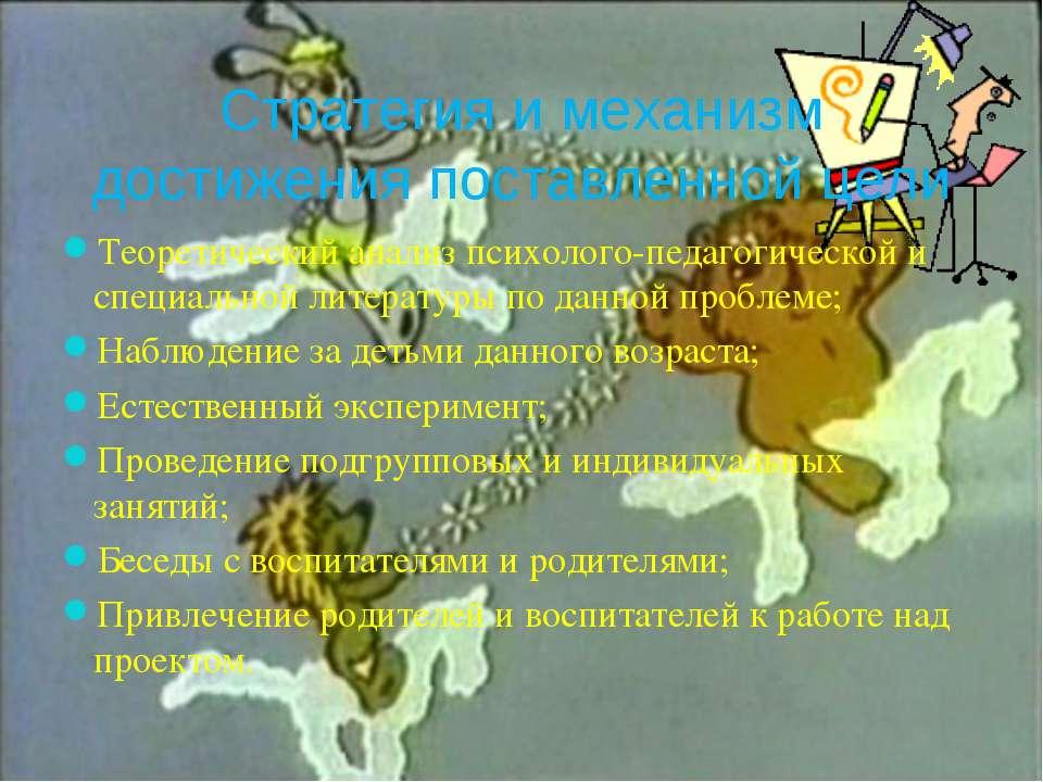 Стратегия и механизм достижения поставленной цели Теоретический анализ психол...
