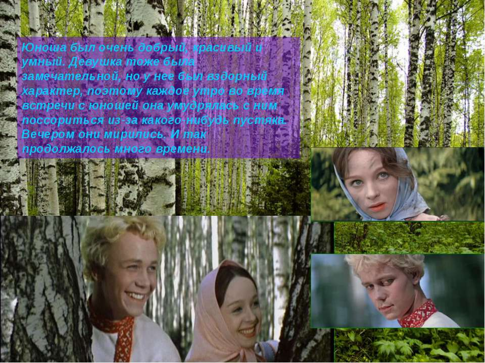 Юноша был очень добрый, красивый и умный. Девушка тоже была замечательной, но...
