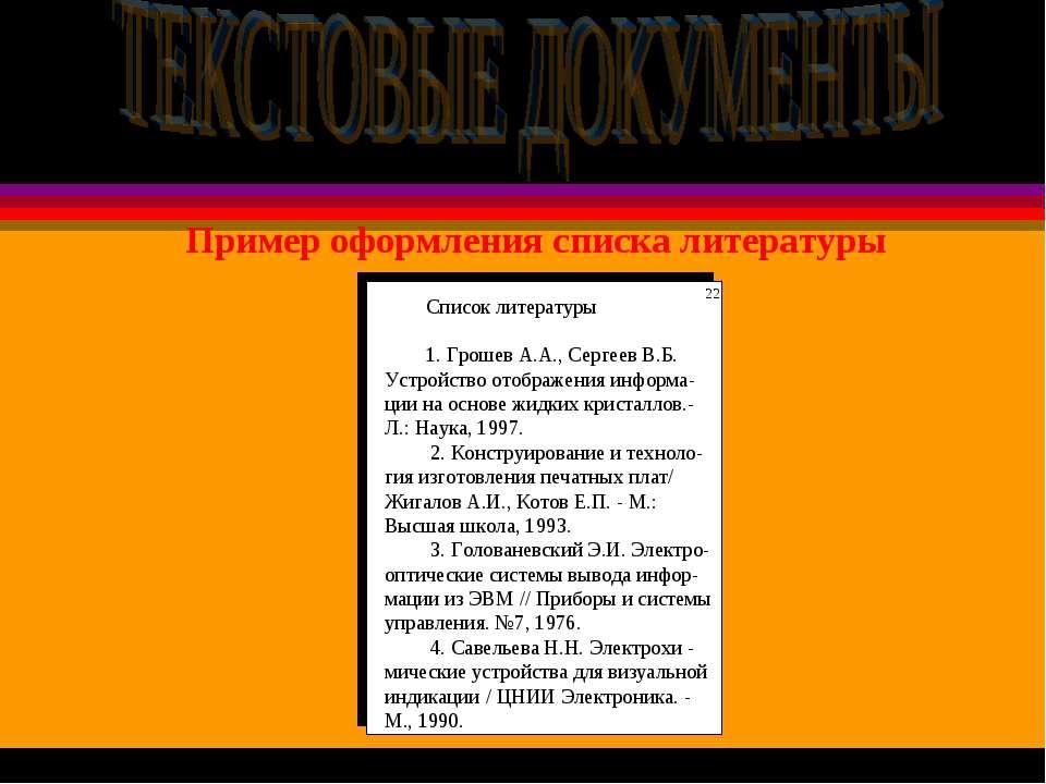 Пример оформления списка литературы Список литературы 1. Грошев А.А., Сергеев...