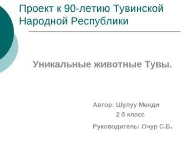 Проект к 90-летию Тувинской Народной Республики Уникальные животные Тувы. Авт...